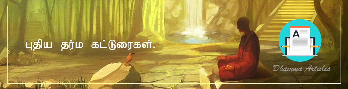 Tamil Dhamma Article | Tamil Buddhist
