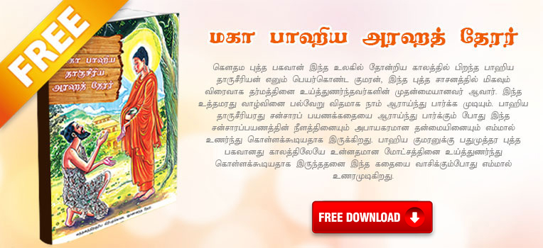 Tamil Buddhist - free book 6