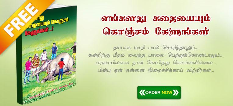 Tamil Buddhist - free book 5 Engaladhu Kadayaum