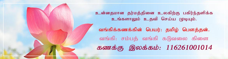தமிழ் பௌத்தன் Tamil Buddhist donations