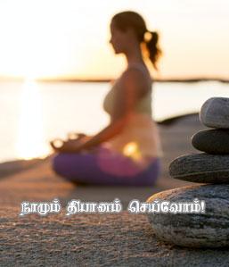Tamil Buddhist meditation