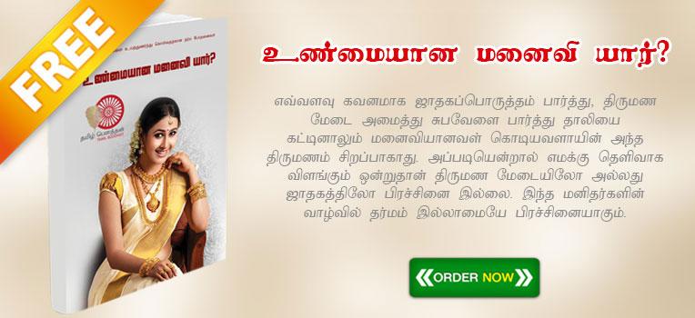 Tamil Buddhist - free book 4 Unmayana Manaivi