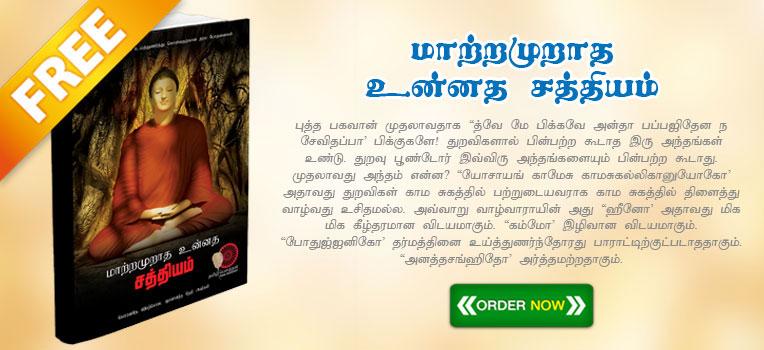 Tamil Buddhist - free books 8