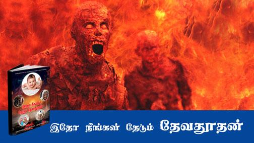 karmam - இதோ நீங்கள் தேடும் தேவதூதன் | Tamil Buddhist , buddhist teaching in tamil