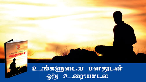 Free Buddhist Dhamma Book in tamil - tamil buddhist