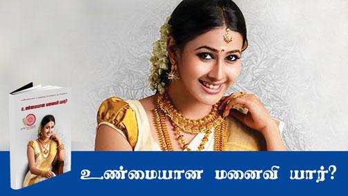 The Best Wife - உண்மையான மனைவி யர்? | Tamil Buddhist, buddhist teachings