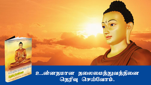 Leadership - Free Tamil book | Tamil Buddhist , buddhist teachings
