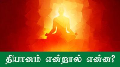 What is Meditaion   தியானம் என்றால் என்ன? - Tamil Buddhist, buddhist teaching in tamil