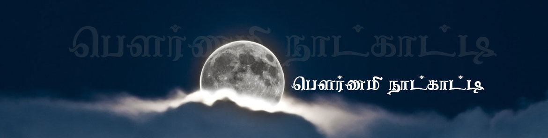 poya calendar tamil buddhist