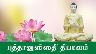 buddhanussathiyanew