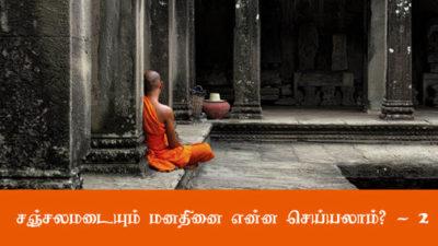 chiththa-vargaya