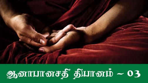 மூச்சுத்தியானம் tamil buddhist