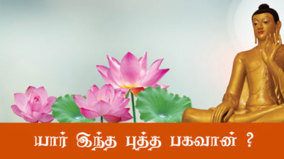 gouthama buddhar tamil buddhist