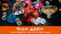 rathana suthraya in tamil