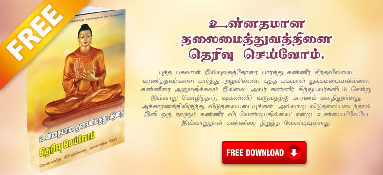 Tamil Buddhist - free book 3 Unnadhamana