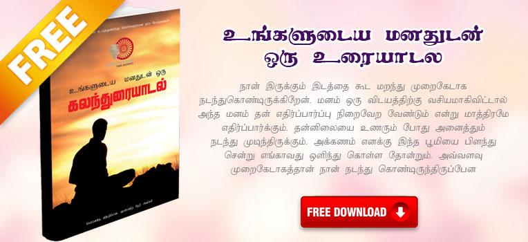 Tamil buddhist - free book 1 Ungal Manadhudan