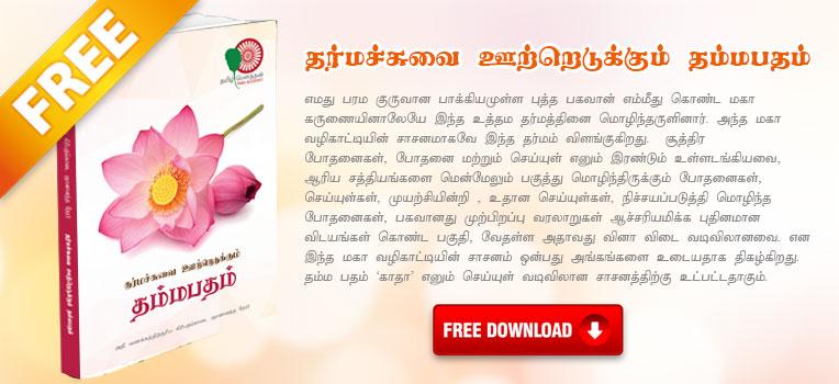 https://tamilbuddhist.com/wp-content/uploads/2018/01/1.pdf