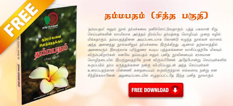 https://tamilbuddhist.com/wp-content/uploads/2018/01/2.pdf